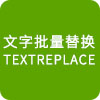 textreplace