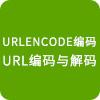 urlencode